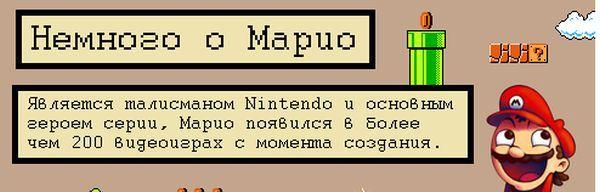 О  Super Mario