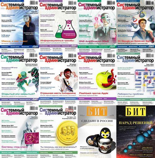 Системный администратор №1-12. БИТ №1-5 (январь/декабрь/2012)