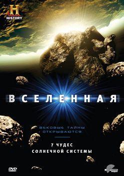 Вселенная (1 сезон) (2007)