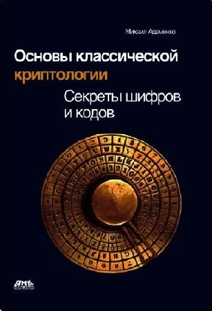 М.Адаменко - Основы классической криптологии (2012) PDF