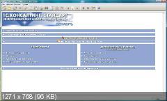 Диск ИАС 1С:Консалтинг.Стандарт.Сетевая.NFR (Декабрь 2012)