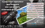 Александр Ипполитов. Цифровая зеркалка для новичка, или как делать отличные фотографии [2010] ISO