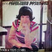 Светлана Резанова - Поет Светлана Резанова (1974) Vinyl-rip