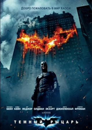 Темный рыцарь / The Dark Knight (2008) HDRip