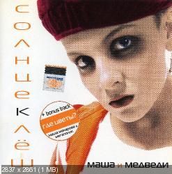 Маша и Медведи - Коллекция [4 Альбома, 2 EP, 2 Сборника] (2000-2020) FLAC