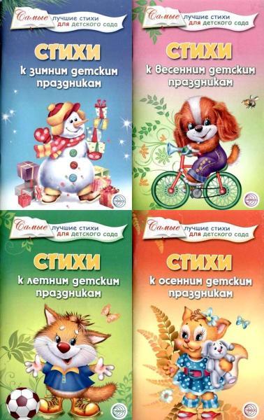 Самые лучшие стихи для детского сада в 4 книгах