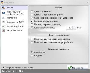 MCS Drivers Disk v 10.0.47.673 (x86/x64)