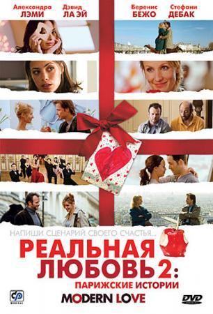 Реальная любовь 2: Парижские истории / Modern Love (2008) DVDRip