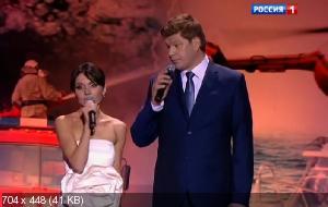 Праздничный концерт, посвященный дню спасателя РФ (2013) SATRip