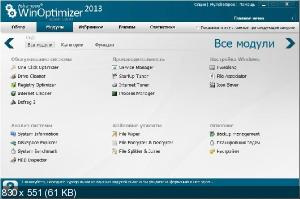 Ashampoo WinOptimizer 2013 v 1.0.0.12399 Final (2013) ML/RUS