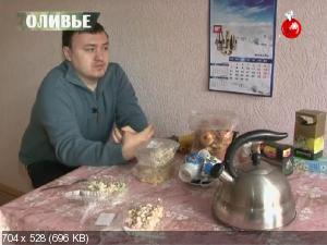 Без обмана. Оливье (2013) IPTVRip