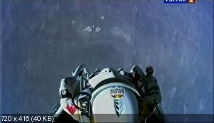 Прыжок из космоса / Space Dive (2012) SatRip