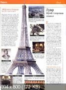 Путешествие по Европе. №1 (январь 2013). Париж