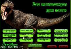 Все Активаторы 1.0 (2012|Eng|Rus)