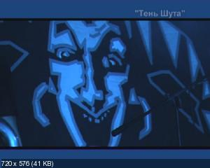 Король и Шут - Тень Клоуна (2011) DVD5