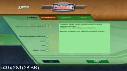 3D Инструктор [2.2.7] (2011|Rus)