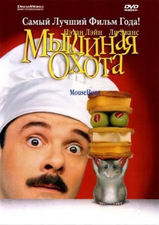 Мышиная охота / Mousehunt (1997) HDTVRip