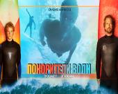 Покорители волн / Chasing Mavericks (2012) BDRip + HDRip + DVD