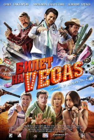 Билет на Vegas (2013) DVDRip + UA-IX