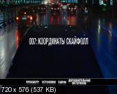 007: Координаты «Скайфолл» / Skyfall (2012) BD Remux+BDRip 1080p+BDRip 720p+HDRip(2800Mb+2100Mb+1400Mb+700Mb)+DVD9+DVD5