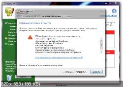 Registry Life 1.50 (2013|Rus)