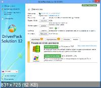 DriverPack Solution 12.12.309 + Драйвер-Паки 13.02.3