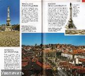 Лиссабон Полный путеводитель для ознакомления с городом
