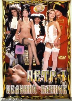 Peter I - Great ladies' man