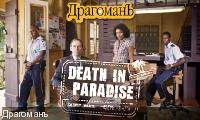 Смерть в раю / Death In Paradise [02x08] (2013) PDTVRip от Драгоманъ | 477 MB