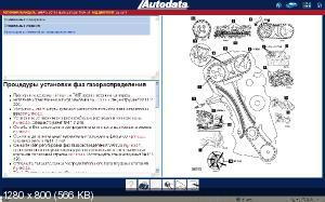 AutoData 3.38
