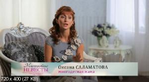 Многодетные невесты (2013) SATRip