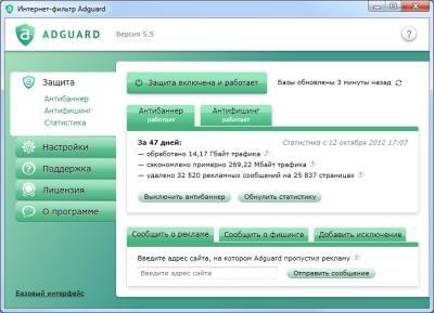 Adguard v.5.5 - программа для блокировки рекламы