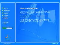 System disc 7 - Microsoft Windows® XP v.39.05.25 (от 01.06.2013) DVD/USB (x86/RUS)