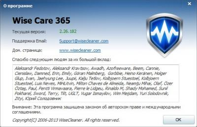 Wise Care 365 Pro 2.26.182