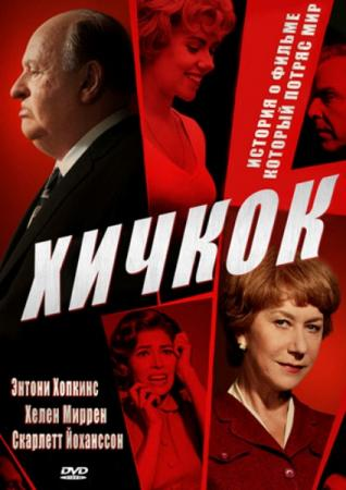 Хичкок / Hitchcock (2012) HDRip | BDRip 720p