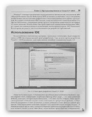 Visual C++ 2010: полный курс / Айворн Хортон (2011) DJVU