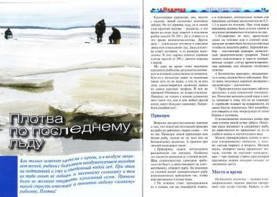 Наживка № 1-2 / Коллектив (январь-февраль 2013) PDF