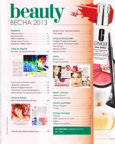 Viva! Beauty �1 (����� 2013)