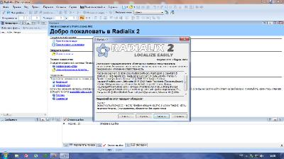 Radialix 2.14.0.3872 + Portable(Multi/Rus) (2013)